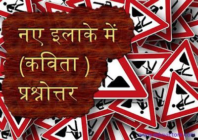 CBSE Class 9 - कक्षा ९ - Hindi(B) हिंदी (ब) - कविता - नए इलाके में (प्रश्नोत्तर )
