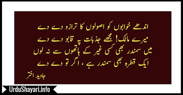 Aandhay Khawabon Ko Asoloon Ka Tarazoo Da Dey - 2 line khawab shayari pics - javed akhtar poetry
