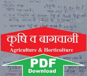 Agriculture Notes for Competitive Exams PDF in Hindi