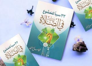 تحميل كتاب 33 سببا للخشوع في الصلاة pdf تأليف محمد صالح المنجد
