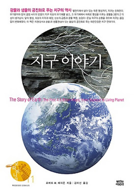 The Story of Earth book cover