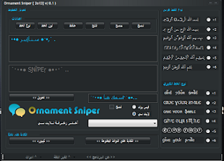 تنزيل تحميل برنامج زخرفه الكتابه Ornament Sniper عربي انجليزي