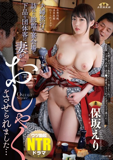 NDRA-035 Wife To Vulgar Groups At The Inn Of The Banquet Hall, Which Was Visited By The Couple Travel Was By Your Temper … Eri Hosaka