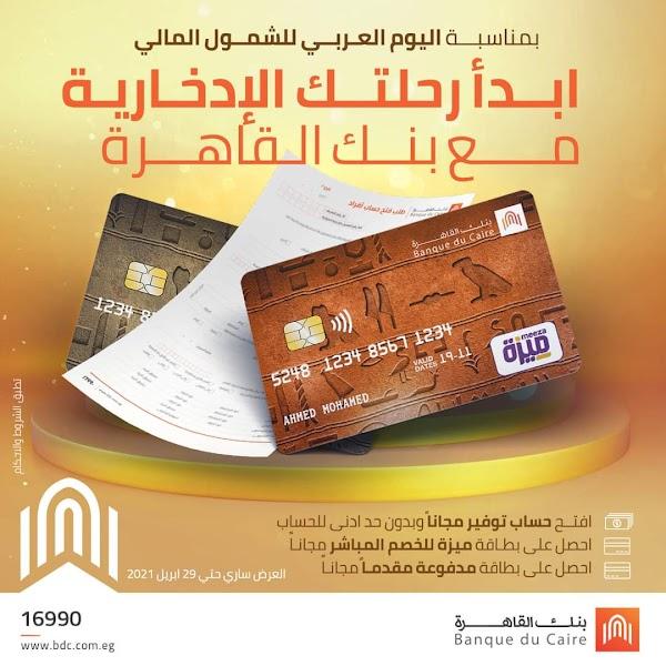 افتح حساب مجانا واحصل على  بطاقة ميزة و للخصم المباشر و بطاقة ميزا المدفوعة مقدمآ مجانا