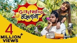 Mausam haay Mastana Girlfriend Nastana lyrics in Marathi