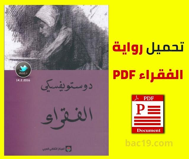 تحميل رواية الفقراء Pdf برابط مباشر