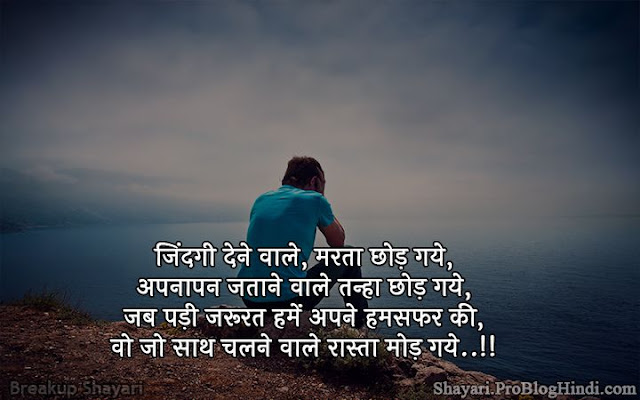 breakup messages in hindi