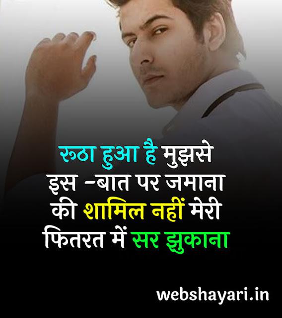 khtarnak attitude status hindi