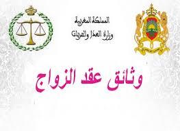 وثائق الزواج المختلط بالمغرب 14 9