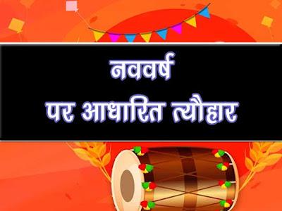 नव वर्ष पर आधारित त्योहार | New Year Festival in India