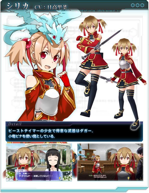 Sword Art Online Infinity Moment PSP PERSONAJES