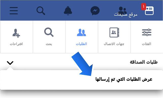 عرض الطلبات الفيسبوك