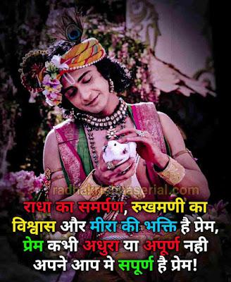 🥰 Radha Krishna Quotes 💖 in hindi 2021 | radha krishn images