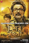 Free Download New Bengali Movie Mishor Rahasya / Mishawr Rawhoshyo (2013) Mp3 Songs