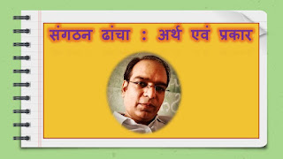 Online Test Series : Organization Structure  संगठन ढांचा (पाठ 5.2 ) (Revision Test) - Class 12th