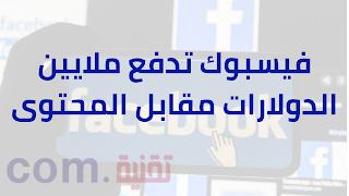 فيسبوك تقنية دوت كوم