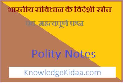 भारतीय संविधान के विदेशी स्रोत एवं परीक्षा में पूछे गए महत्वपूर्ण प्रश्न