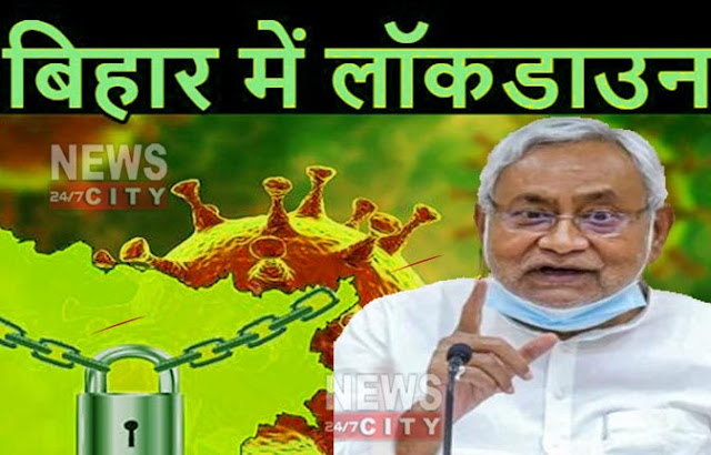 Lock down in Bihar till May 15, only compulsory service will continue