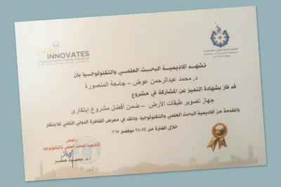 محمد عبد الرحمن على تكريم اكاديمية البحث العلمي و التكنولوجيا