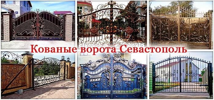 Кованые ворота Севастополь