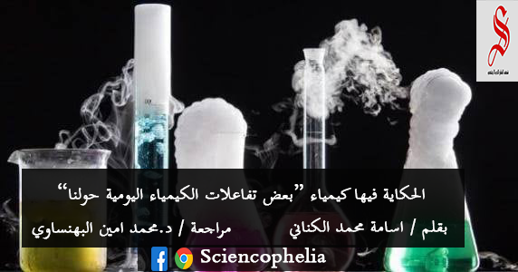 أمثلة على بعض التفاعلات الكيميائية التي تحدث في الحياة اليومية ساينسوفيليا ساينسوفيليا