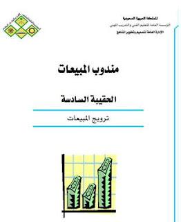 كتاب هام عن ترويج المبيعات pdf