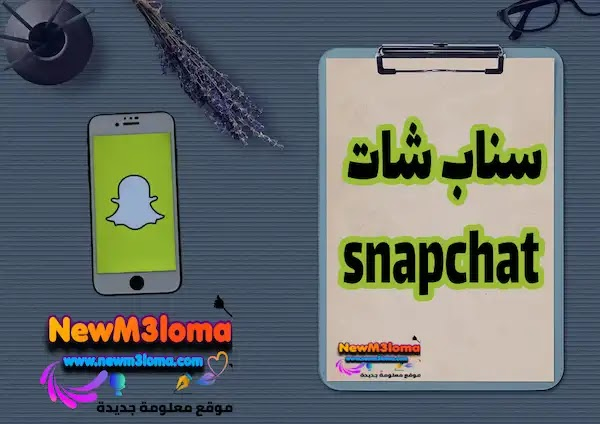 تطبيق سنابشات  snapchat ( السناب شات ) أحدث اصدار