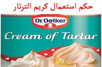 حكم استعمال كريم الترتار