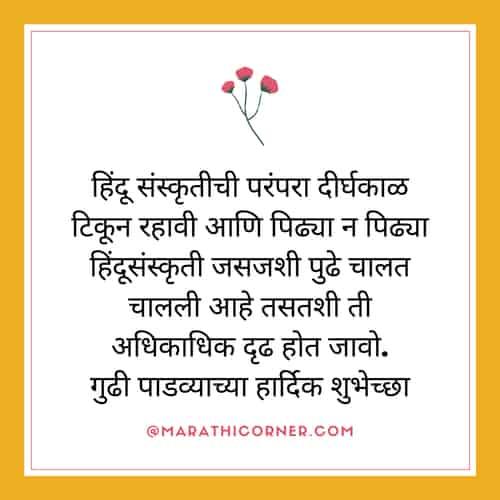 Happy Gudi Padwa Best 2021 Wishes in Marathi