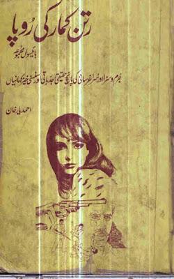 best urdu novels, free urdu novels, Novels, Story, Urdu, Urdu Books, Urdu novels, Ahmad Yar Khan, PDF,