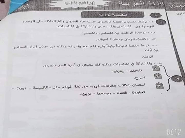 اجابة وحل جميع تدريبات كتاب المدرسة في اللغه العربية و النحو والبلاغة..للثانوية العامة 2020