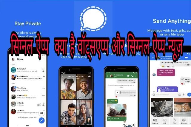 Whatsapp And Signal News In Hindi - Uttarakhandnews