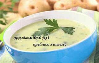 முருங்கை கீரை சூப் செய்வது எப்படி, முருங்கை கீரை சூப் பயன்கள், நன்மைகள்,  முருங்கை கீரை சூப் வகைகள் மற்றும் செய்முறை விளக்கத்துடம் மூலிகை சமையல்.murungai keerai soup, murungai keerai soup in tamil, murungai keerai soup benefits, murungai keerai soup in tamil tips, uses in tamil