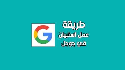 عمل استبيان في جوجل