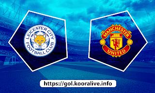 مشاهدة مباراة مانشستر يونايتد ضد ليستر سيتي 11-05-2021 بث مباشر في الدوري الانجليزي