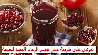 تعرفي على طريقة عمل عصير الرمان المفيد للصحة