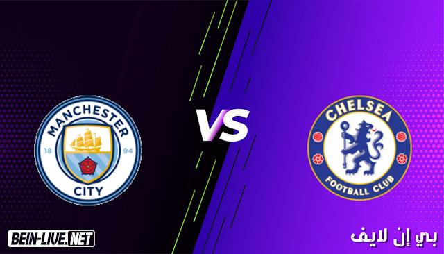 مشاهدة مباراة تشيلسي ومانشستر سيتي بث مباشر اليوم بتاريخ 17-04-2021 في كأس الاتحاد الانجليزي