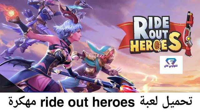 تحميل لعبة الاكشن Ride Out Heroes مهكرة للاندرويد اخر اصدار 2020