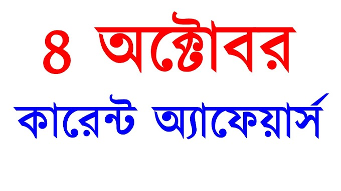 8 october bengali current affairs Study school