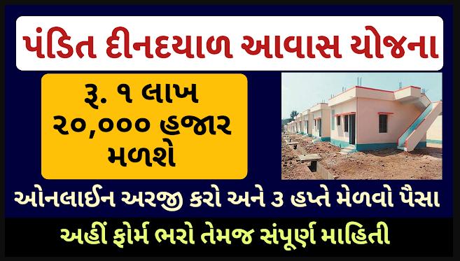 Gujarat Makan Sahay Yojana: Pandit Din Dayal Upadhyay Awas Yojana 2020