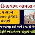 Gujarat Makan Sahay Yojana: Pandit Din Dayal Upadhyay Awas Yojana 2021: