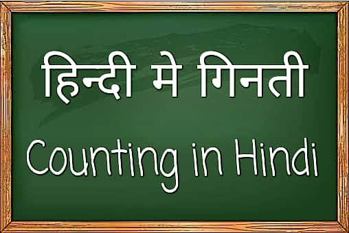 Hindi me ginti - Number Counting in Hindi 1 to 100