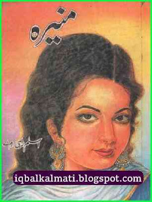 Muneera By Aslam Rahi MA