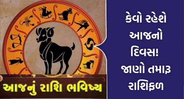 જાણો તમારું આજનું રાશિ ભવિષ્ય || Divya Bhaskar Gujarati Daily Free Rashifal