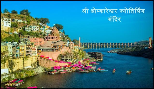 Shri-Omkareshwar-Jyotirling-ka-Mahatv, Shri-Omkareshwar-mandir