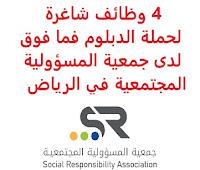 تعلن جمعية المسؤولية المجتمعية, عن توفر 4 وظائف شاغرة لحملة الدبلوم فما فوق, للعمل لديها في الرياض وذلك للوظائف التالية: 1- أخصائي تسويق: المؤهل العلمي: دبلوم أو بكالوريوس في التسويق. الخبرة: سنتان على الأقل من العمل في المجال. أن يجيد مهارات الحاسب الآلي والأوفيس. أن يكون المتقدم/ة للوظيفة سعودي/ة الجنسية. 2- أخصائي مشاريع: المؤهل العلمي: شهادة جامعية, بالإضافة لدورات في إدارة المشاريع أن يكون لديه خبرة بالبرامج التنموية. أن يجيد مهارات الحاسب الآلي والأوفيس, وبرنامج مايكروسوفت بروجكت. أن يكون المتقدم/ة للوظيفة سعودي/ة الجنسية. 3- باحث اجتماعي: المؤهل العلمي: شهادة جامعية في علم الاجتماع، الخدمة الاجتماعية. الخبرة: سنة واحدة على الأقل من العمل في المجال. أن يكون المتقدم/ة للوظيفة سعودي/ة الجنسية. 4- مصمم: الخبرة: سنتان على الأقل من العمل في المجال. أن يجيد العمل على برامج مجموعة أدوبي, تصميم المواقع WEB, تصميم طباعة Press. أن يجيد إنشاء التصاميم الإبداعية لمواقع التواصل الإجتماعي. للتـقـدم إلى الوظـيـفـة يـرجى إرسـال سـيـرتـك الـذاتـيـة عـبـر الإيـمـيـل التـالـي: Hr@sra.org.sa مـع ضرورة كتـابـة عـنـوان الرسـالـة, بـالـمـسـمـى الـوظـيـفـي.  اشترك الآن في قناتنا على تليجرام     أنشئ سيرتك الذاتية     شاهد أيضاً: وظائف شاغرة للعمل عن بعد في السعودية     شاهد أيضاً وظائف الرياض   وظائف جدة    وظائف الدمام      وظائف شركات    وظائف إدارية                           لمشاهدة المزيد من الوظائف قم بالعودة إلى الصفحة الرئيسية قم أيضاً بالاطّلاع على المزيد من الوظائف مهندسين وتقنيين   محاسبة وإدارة أعمال وتسويق   التعليم والبرامج التعليمية   كافة التخصصات الطبية   محامون وقضاة ومستشارون قانونيون   مبرمجو كمبيوتر وجرافيك ورسامون   موظفين وإداريين   فنيي حرف وعمال     شاهد يومياً عبر موقعنا وظائف السعودية لغير السعوديين وظائف السعودية 2020 وظائف السعودية للنساء وظائف كوم وظائف اليوم وظائف في السعودية للاجانب وظائف السعودية للمقيمين وظائف السعودية 24 عمل على الانترنت براتب شهري وظيفة عن طريق النت مضمونة وظيفة تسويق الكتروني من المنزل وظائف اون لاين للطلاب وظائف عن بعد للطلاب وظائف أمازون من المنزل ابحث عن عمل من المنزل وظائف تسويق الكتروني عن بعد وظائف على الإنترنت للطلاب وظائف ا