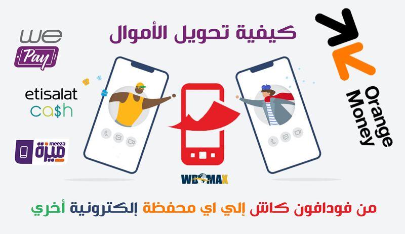 ;كيفية تحويل الأموال من فوافون كاش إلي إي محفظة إلكترونية أخري Orange / Etisalat / we pay