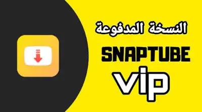 تطبيق سناب تيوب SnapTube  vip اخر اصدار 5.01 للاندرويد و الايفون