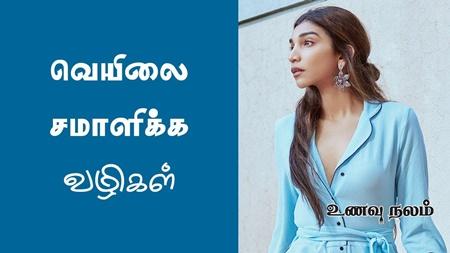 Summer Beauty Tips Tamil