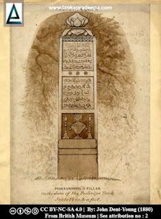 Pillar inscription at the sluice of Padaviya tank
